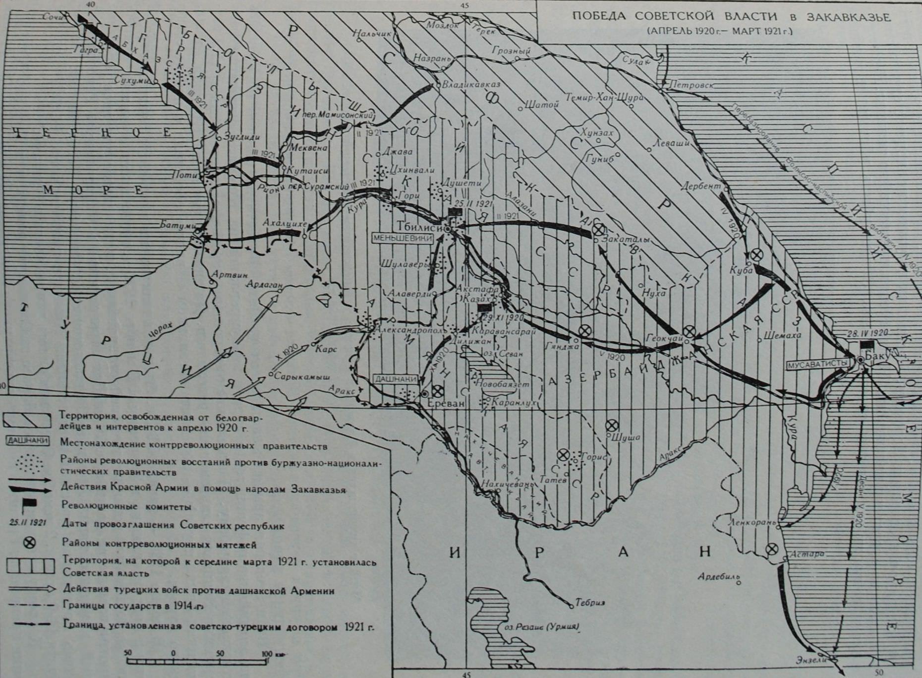 Победа Советской власти в Закавказье