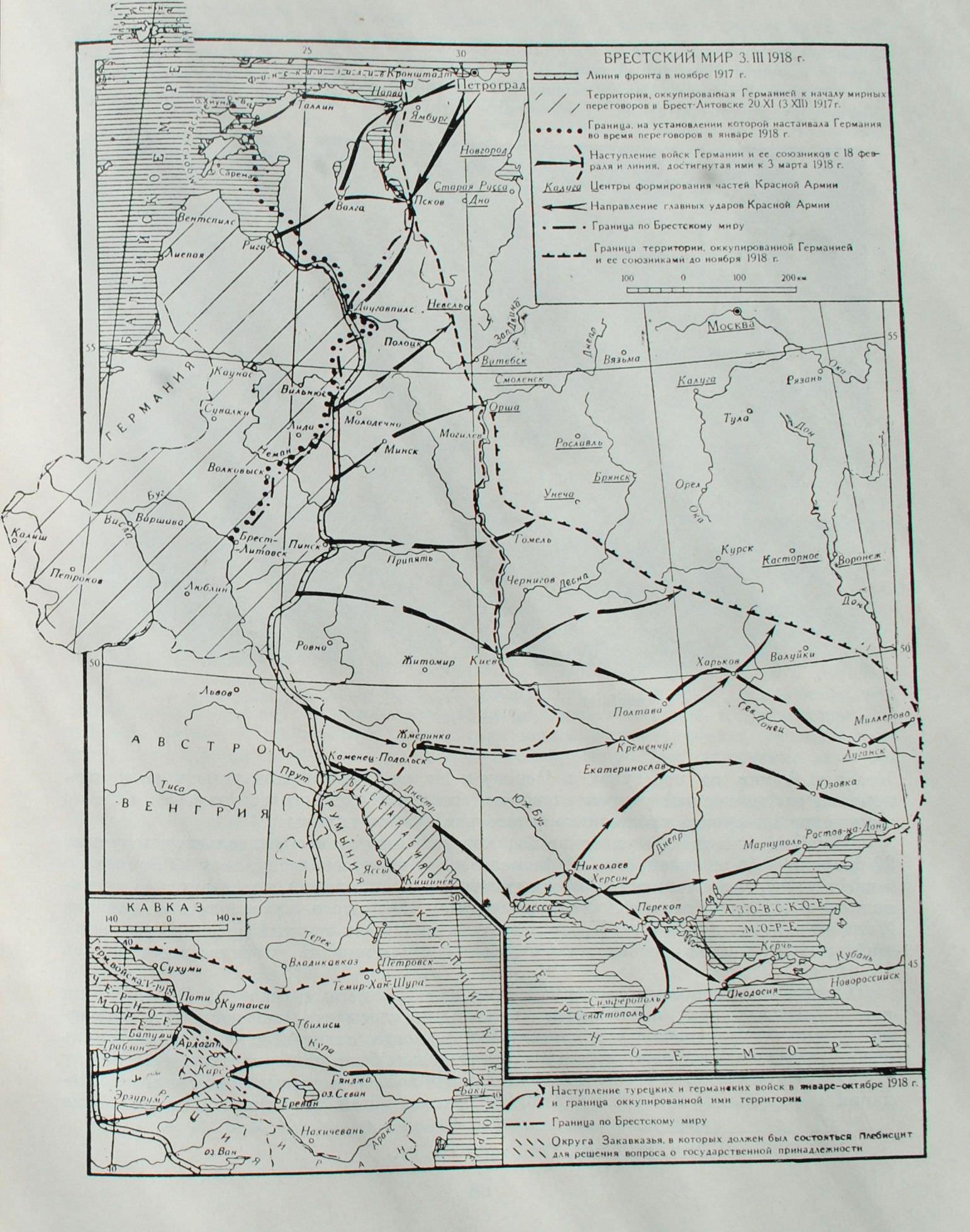 Брестский мир. 1918 год.