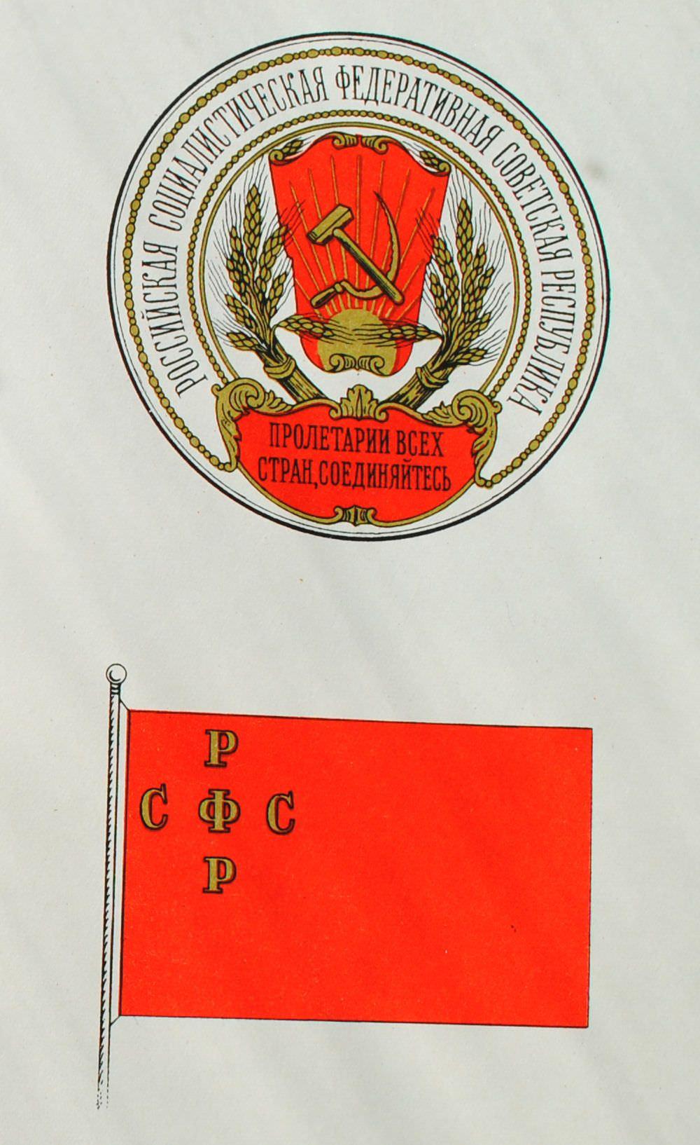 Государственный герб и флаг РСФСР. 1918 год.