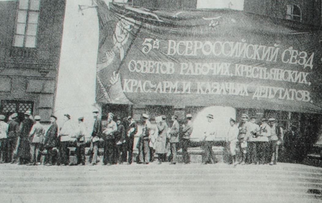 Делегаты Пятого Всероссийского съезда Советов идут на заседание. Фотография.