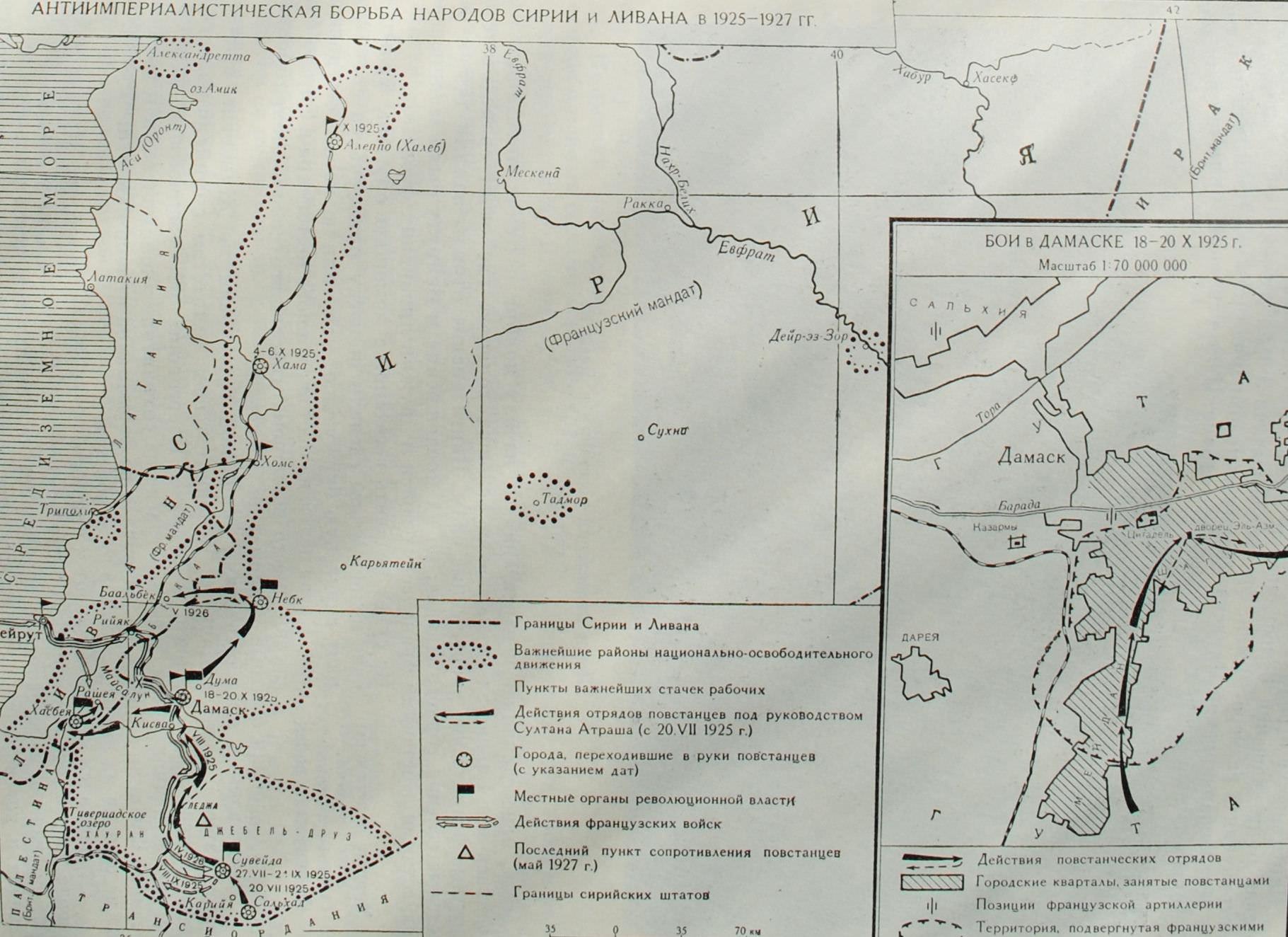 Антиимпериалистическая борьба народов Сирии и Ливана в 1925-1927 гг.